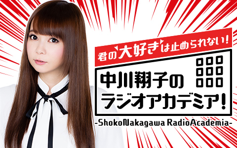 君の大好きは止められない! 中川翔子のラジオアカデミア