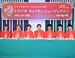 パーソナリティ Kis-My-Ft2 が24時間の生放送中~ニッポン放送「第45回 ラジオ・チャリティ・ミュージックソン」