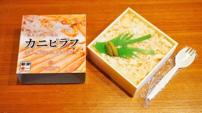 いわき駅「カニピラフ」(1200円)~平からいわきへ改称されて25年、「いわき」らしいカニ駅弁!