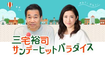 2021年7月18日付け ニッポン放送メガチャート