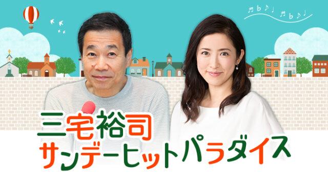 2020年10月18日付け ニッポン放送メガチャート