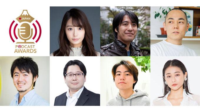 宇垣美里 竹中直純 山内奏人 他最終選考委員全7名決定「JAPAN PODCAST AWARDS」