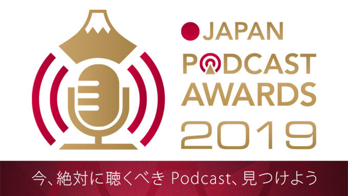 Japan Podcast Award