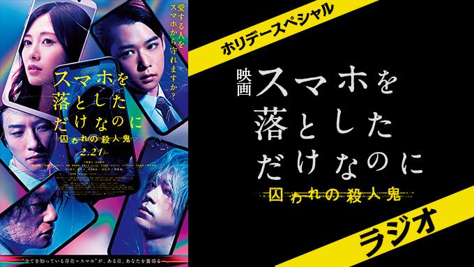 千葉雄大をパーソナリティに迎え、映画『スマホを落としただけなのに 囚われの殺人鬼』特番を2月24日(月・祝)に放送!