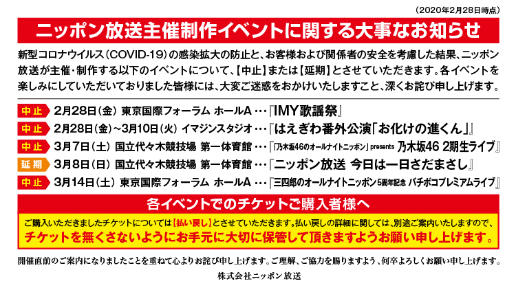 イベント開催について(2/28更新)
