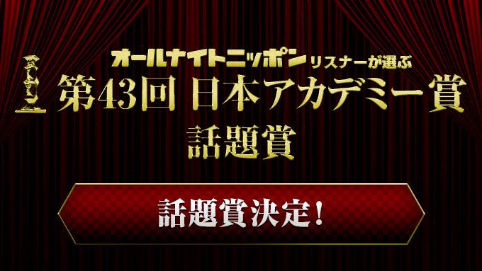 第43回アカデミー賞話題賞発表