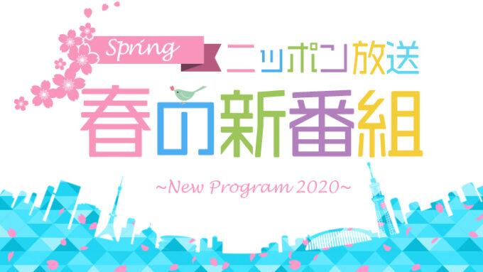 2020 ニッポン放送 春の新番組のご案内