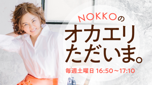 楽曲制作への気持ちの変化は? NOKKOのオカエリ ただいま。#59