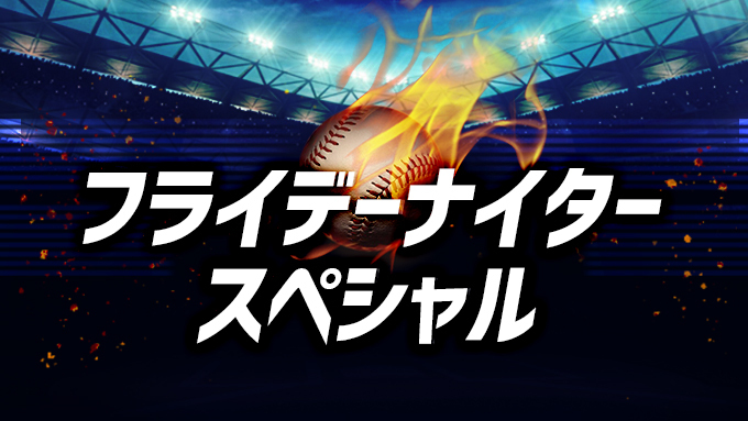 6月5日(金)番組最終回 江本&煙山→川相&洗川のリレー