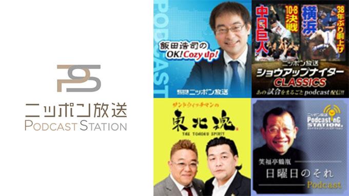 『ニッポン放送 PODCAST STATION』4月1日(水)オープン