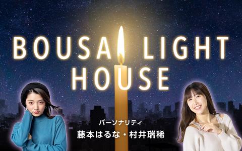 BOUSAI LIGHT HOUSE 年末特別番組決定!