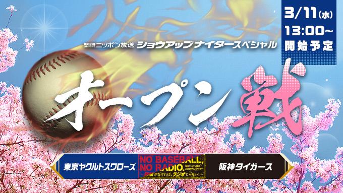 実況生中継音声 インターネット無料配信!『3/11オープン戦 ヤクルト×阪神』~ショウアップナイターSP