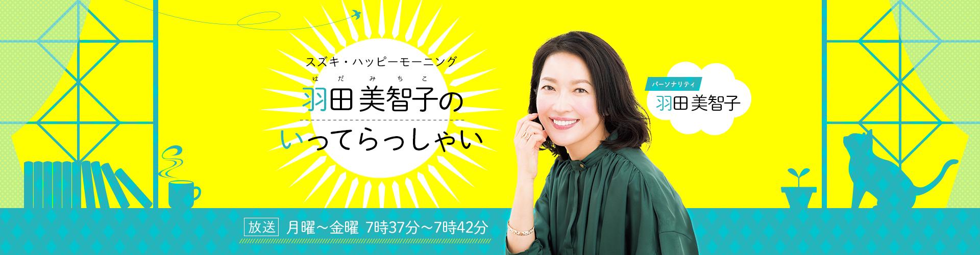 美智子 らっしゃい 羽田 て の いっ