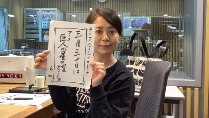 今週の【東京ガス 今日も1日WONDER4】