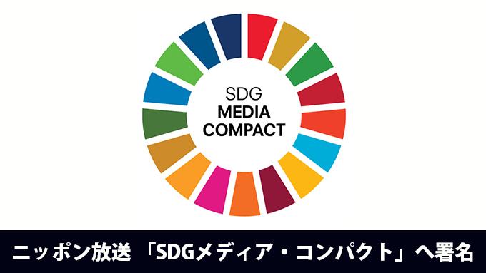 「SDGメディア・コンパクト」へ署名