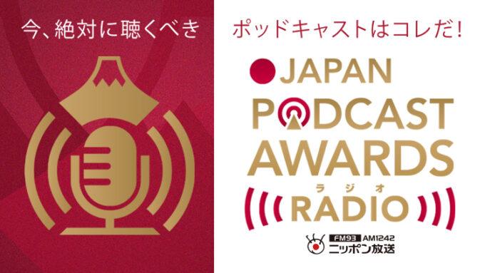 PodcastAwards特番