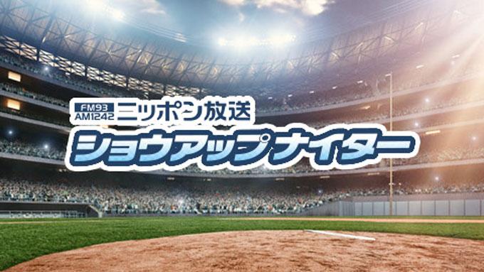 プロ野球、いよいよ開幕!ニッポン放送 ショウアップナイター 6月19日(金)スタート決定!