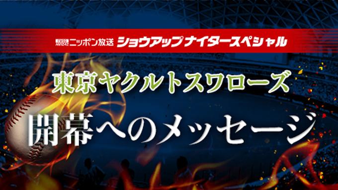 東京ヤクルトスワローズ 監督、選手が続々 生出演!! 開幕を待ち望むプロ野球ファンへ特別番組を急遽編成!