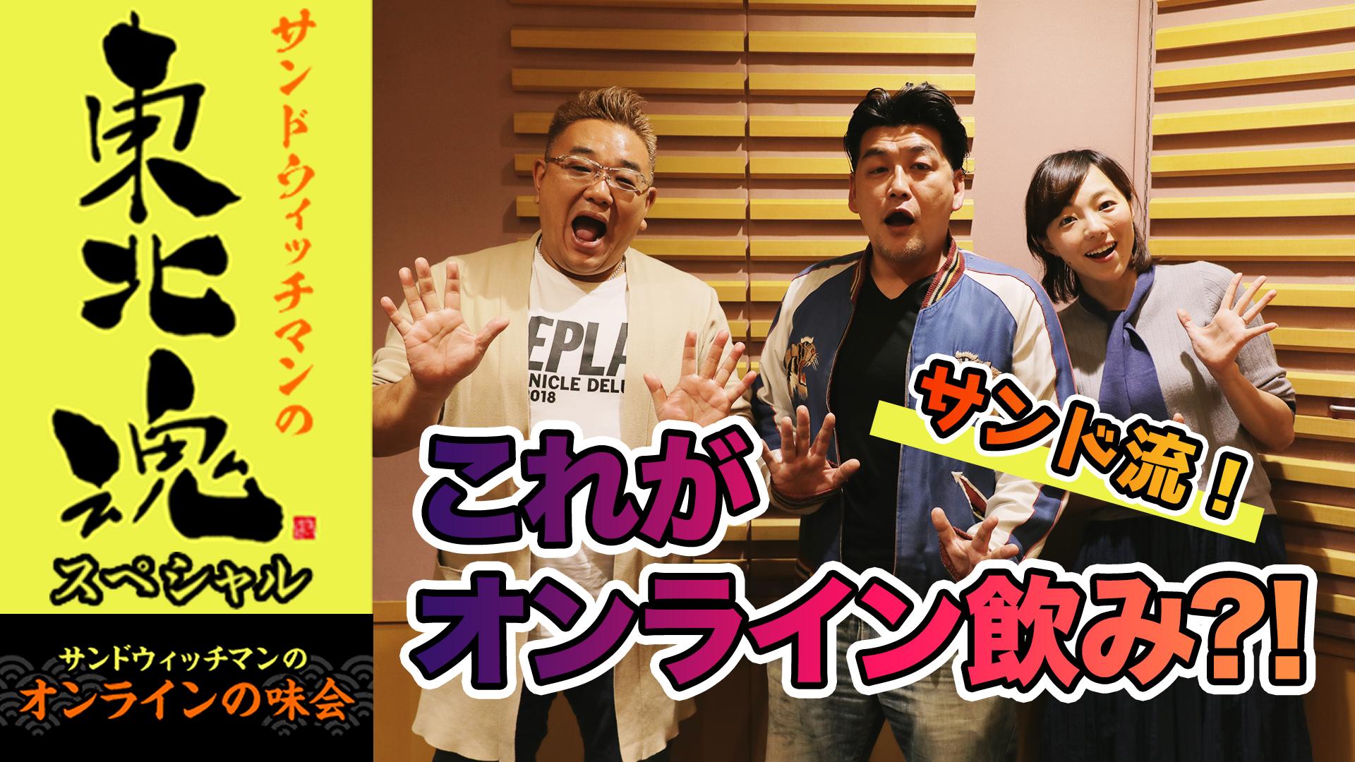 5月24日放送「東北魂スペシャル  サンドウィッチマンのオンラインの味会」スタジオ映像が公開!