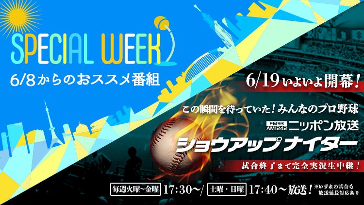 6月SPECIAL WEEK&ショウアップナイター
