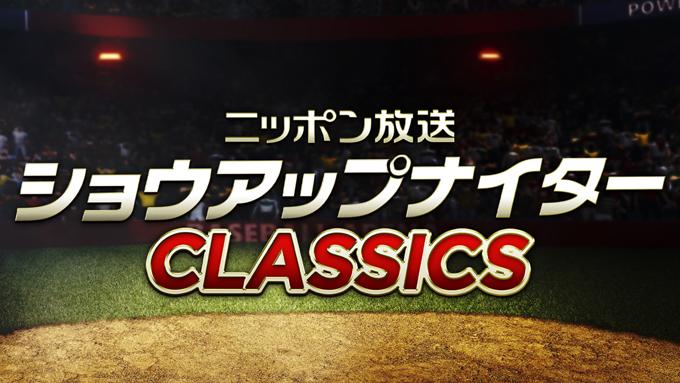 ニッポン放送「ショウアップナイターCLASSICS」 × スポーツナビ「復刻速報」 共同企画スタート