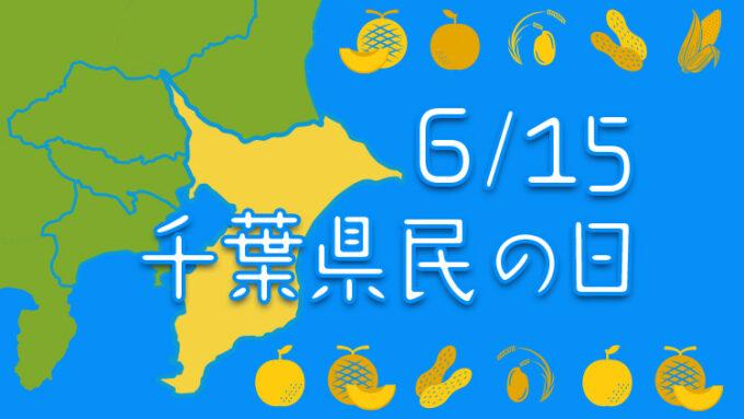 6月15日(月)は『千葉県民の日』!
