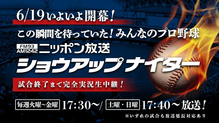 巨人開幕3連戦完全生中継!キャッチフレーズは「みんなのプロ野球!」