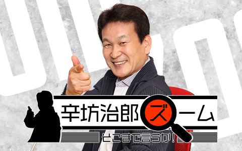 202237ニッポン放送 SPECIAL WEEK