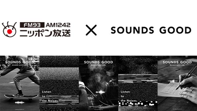 """ニッポン放送とSOUNDS GOOD® 「企業の""""音の資産""""」を活用した新しいブランディング広告商品を開発"""