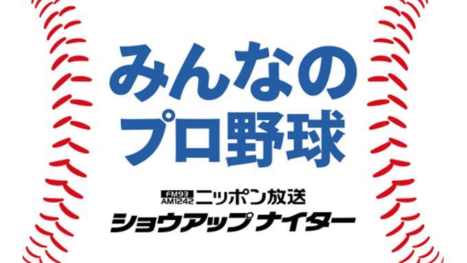 """『今日の「ショウアップナイター」""""美""""球音』 7月1日(水)~9日(木) 緊急実施決定!"""