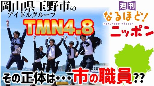 岡山県玉野市のアイドルグループ『TMN4.8』。その正体は…市の職員??