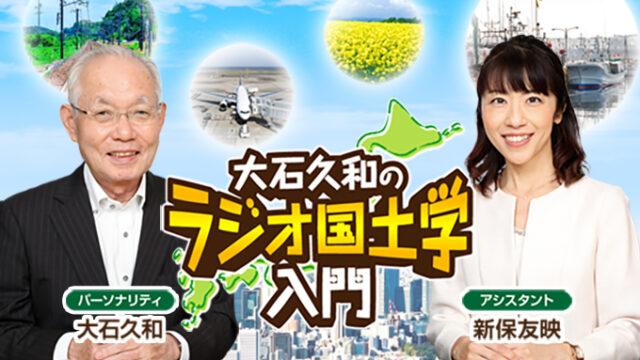 第61回のテーマは「リアリズムを失ってしまう日本人」