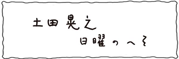 土田晃之 日曜のへそ