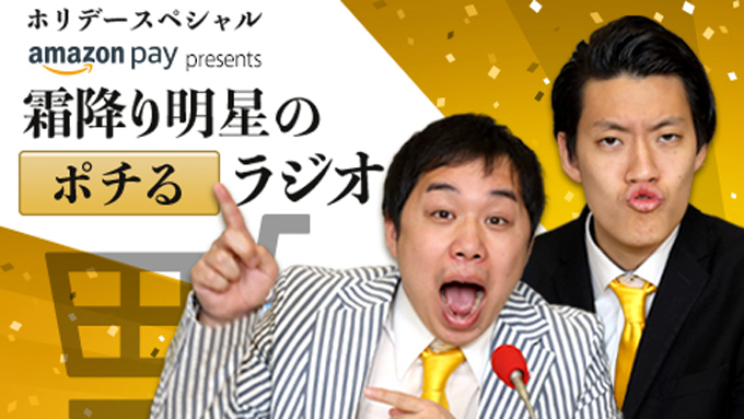 『霜降り明星のポチるラジオ』放送決定!