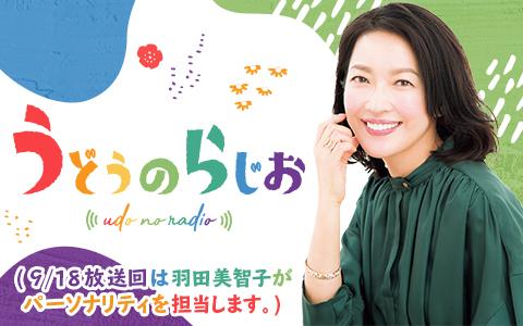 うどうのらじお、ピンチヒッターは羽田美智子さん