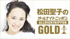 0930松田聖子ANNG