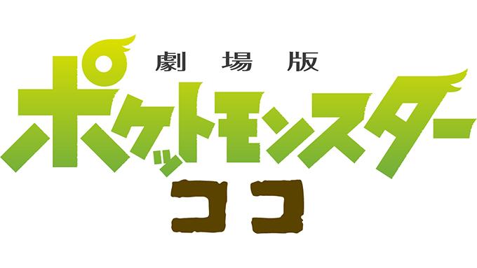 ポケモン映画 × ニッポン放送の特別番組が始動!~ポケットモンスター映画制作の裏側が聴けるPodcast配信決定!