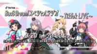 BanG Dream!ラジオのTikTok LIVE第2弾が開催決定!