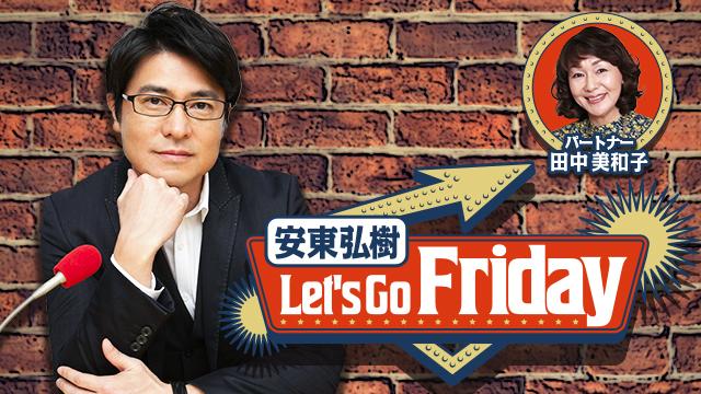 2月19日 安東弘樹Let's Go Friday 「今だから話せる コショコショ話パート2 ユーミンソングもたっぷりスペシャル」