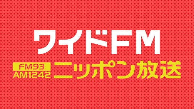 ワイドFM(2020/12/7~)