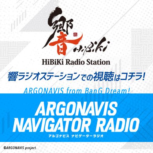 響ラジオステーション