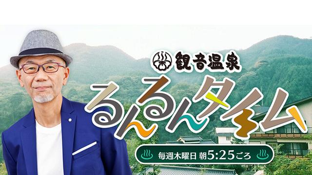【第40回】観音温泉の調理場を支える男衆
