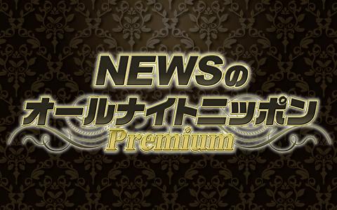ニッポン news オールナイト