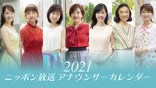 女性アナカレンダー2020