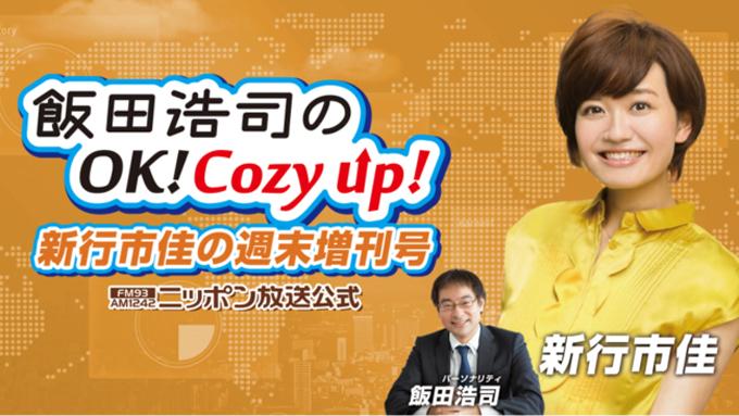 『飯田浩司のOK!Cozy up!週末増刊号』audiobook.jp聴き放題で配信開始