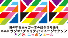 第46回ラジオ・チャリティ・ミュージックソン