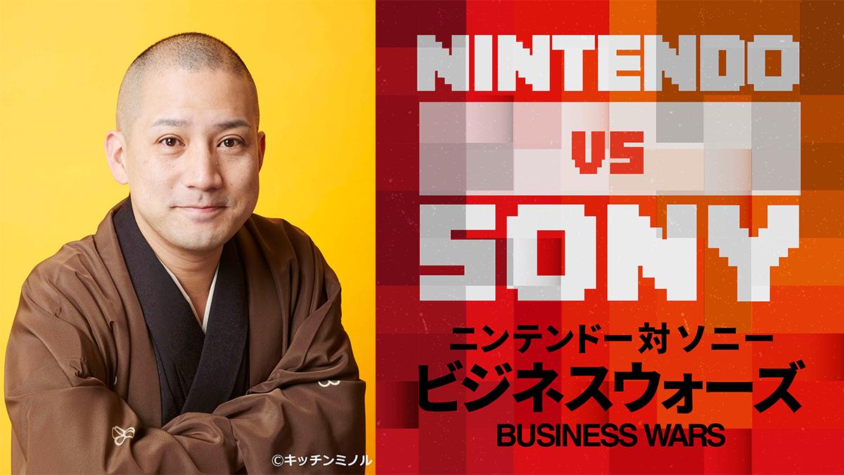 ニッポン放送ポッドキャストコンテンツ「ビジネスウォーズ 任天堂対ソニー」ビジネスカテゴリーで首位獲得、総合チャートでも11位