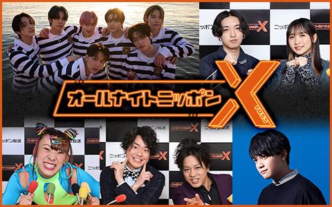 オールナイトニッポンX(クロス)は今話題のパーソナリティが担当!