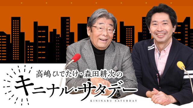 みのもんたさん、武井壮さん登場!「2021年、今キニナル日本人!」(2021年2月20日)