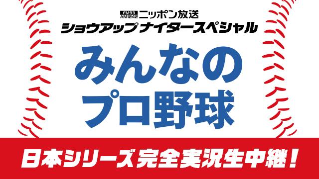 ニッポン放送では「日本シリーズ」を完全生中継!